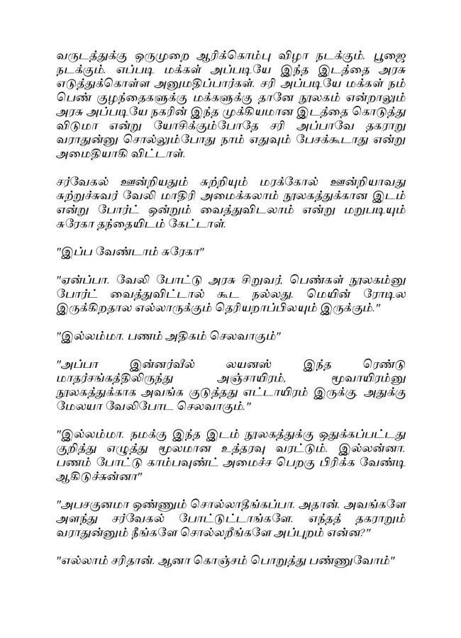 Vallamai Thaaraayo 3 - Madhumitha - Novel Contest-page-009