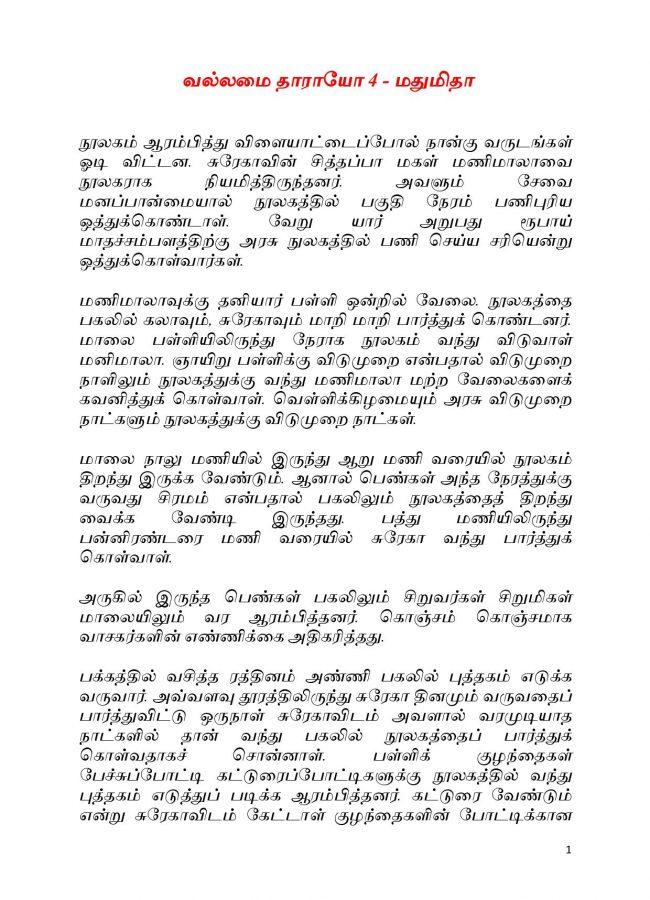 Vallamai Thaaraayo 4 - Madhumitha - Novel Contest-page-001