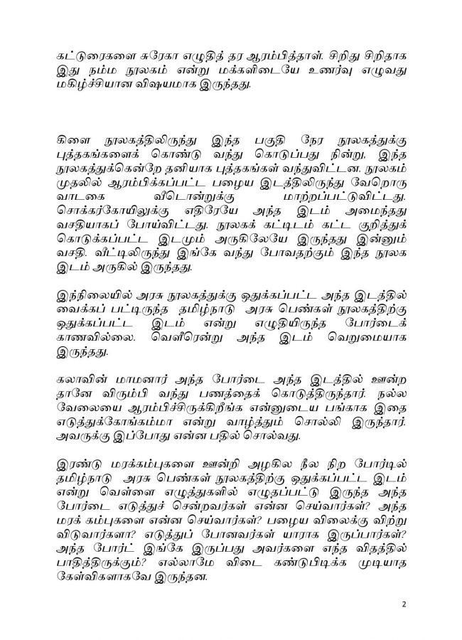 Vallamai Thaaraayo 4 - Madhumitha - Novel Contest-page-002
