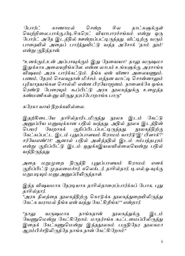 Vallamai Thaaraayo 4 - Madhumitha - Novel Contest-page-003