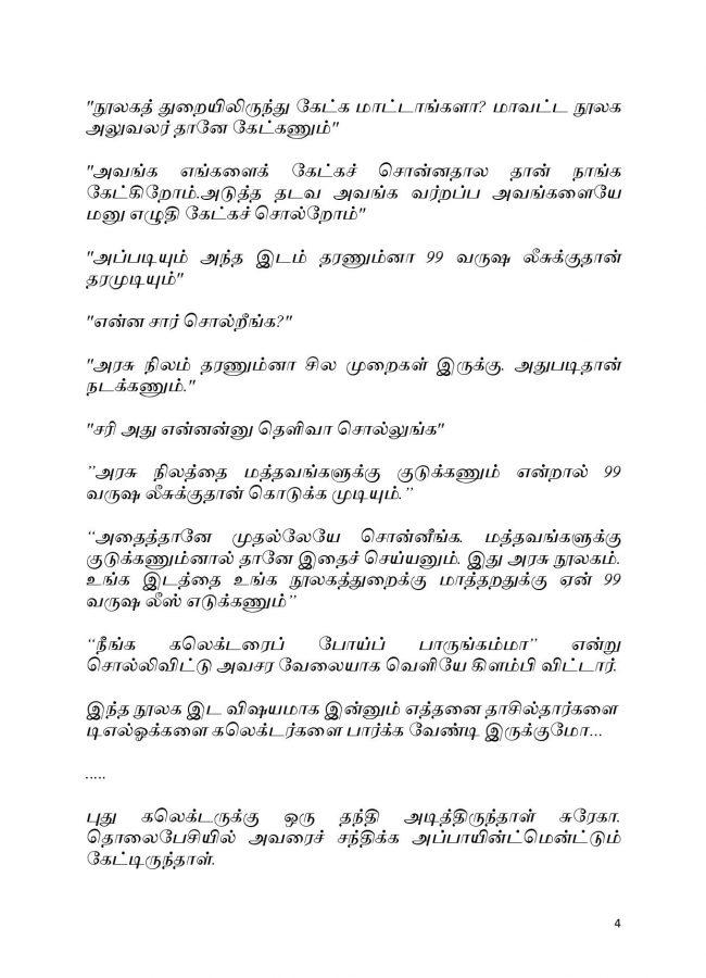 Vallamai Thaaraayo 4 - Madhumitha - Novel Contest-page-004