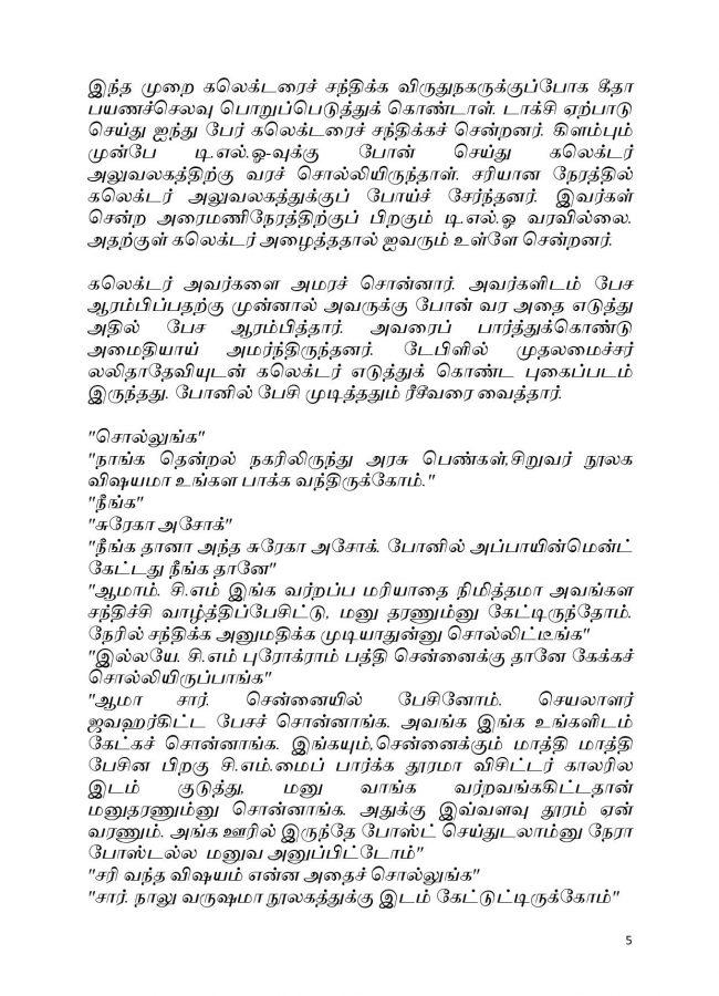 Vallamai Thaaraayo 4 - Madhumitha - Novel Contest-page-005