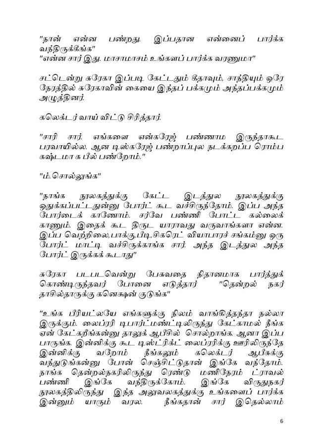 Vallamai Thaaraayo 4 - Madhumitha - Novel Contest-page-006