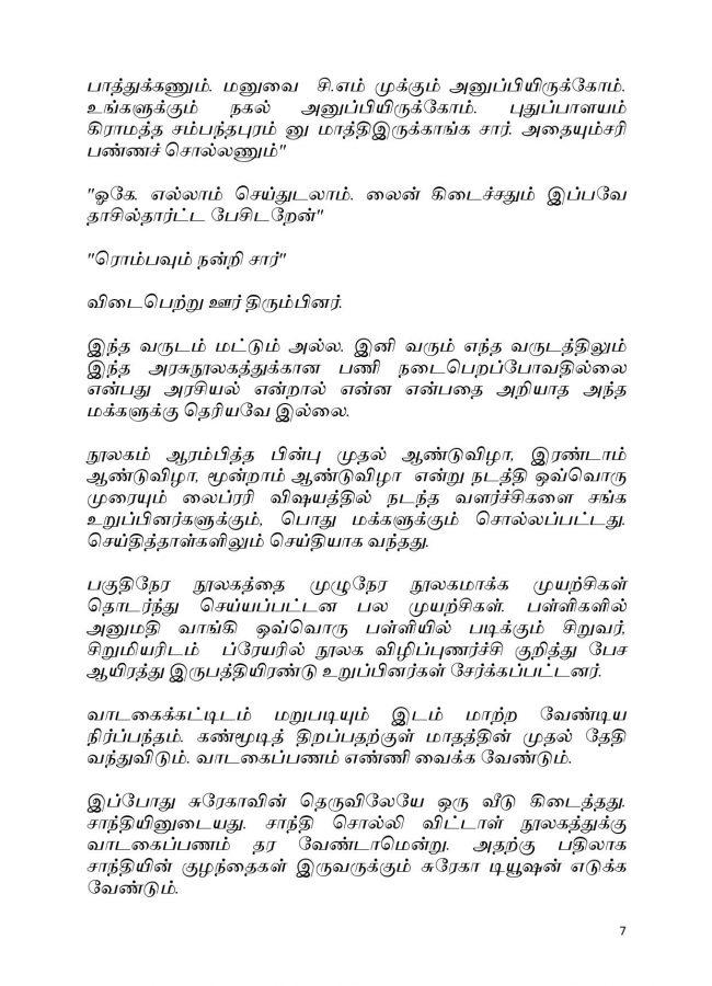 Vallamai Thaaraayo 4 - Madhumitha - Novel Contest-page-007