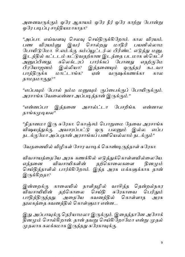 Vallamai Thaaraayo 4 - Madhumitha - Novel Contest-page-009