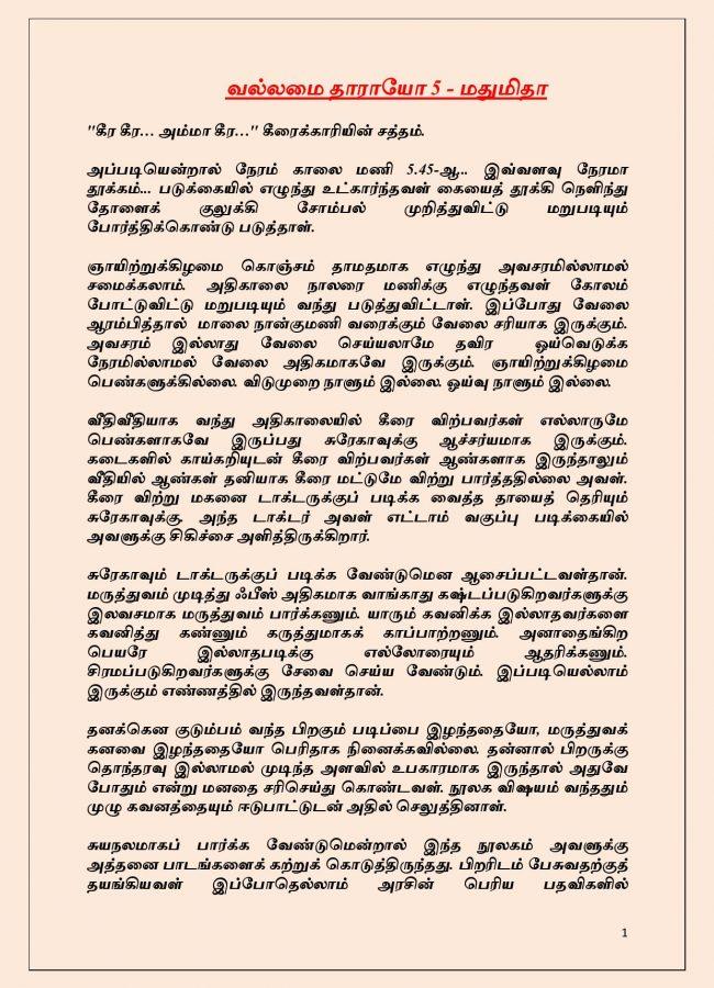 Vallamai Thaaraayo 5 - Madhumitha - Novel Contest-page-001