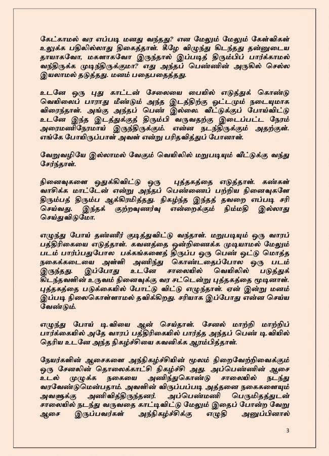 Vallamai Thaaraayo 5 - Madhumitha - Novel Contest-page-003