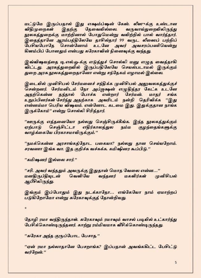 Vallamai Thaaraayo 5 - Madhumitha - Novel Contest-page-005