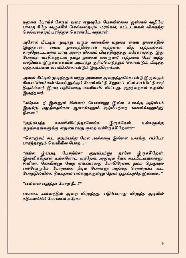 Vallamai Thaaraayo 5 - Madhumitha - Novel Contest-page-009