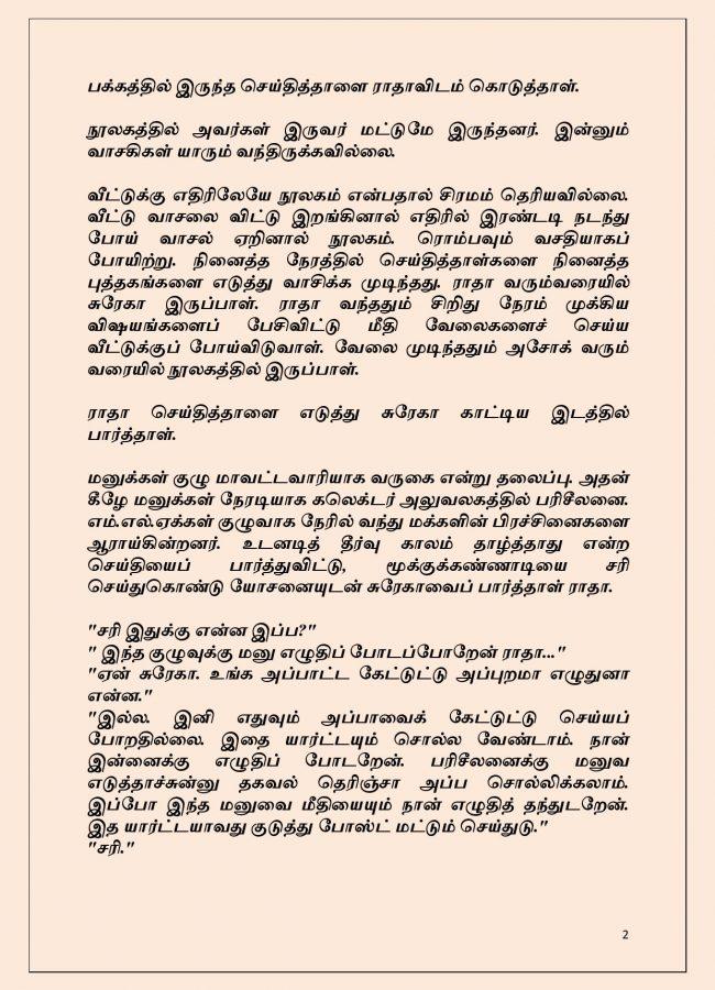 Vallamai Thaaraayo 6 - Madhumitha - Novel Contest-page-002