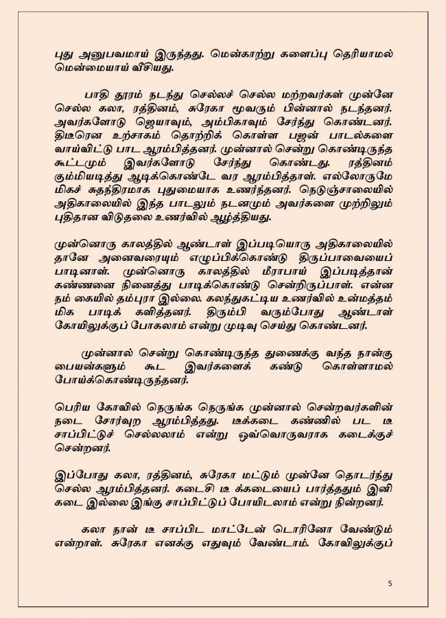 Vallamai Thaaraayo 6 - Madhumitha - Novel Contest-page-005