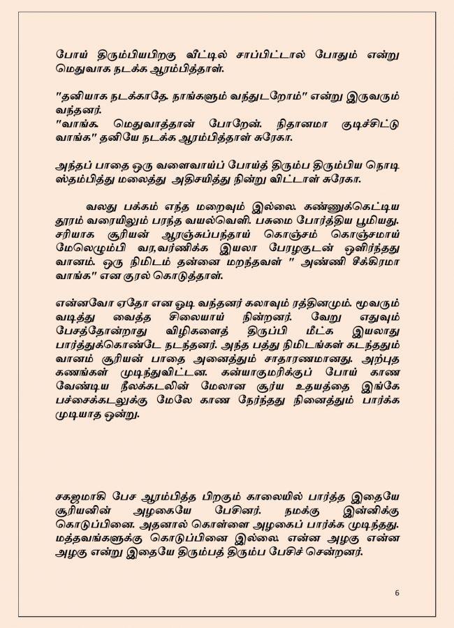 Vallamai Thaaraayo 6 - Madhumitha - Novel Contest-page-006