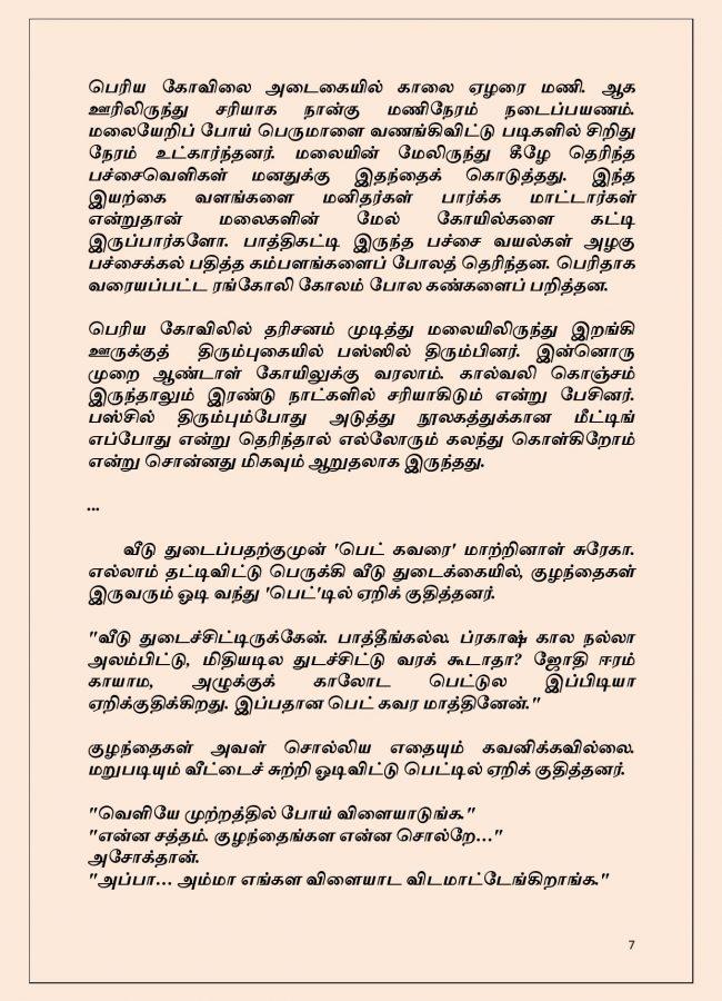 Vallamai Thaaraayo 6 - Madhumitha - Novel Contest-page-007