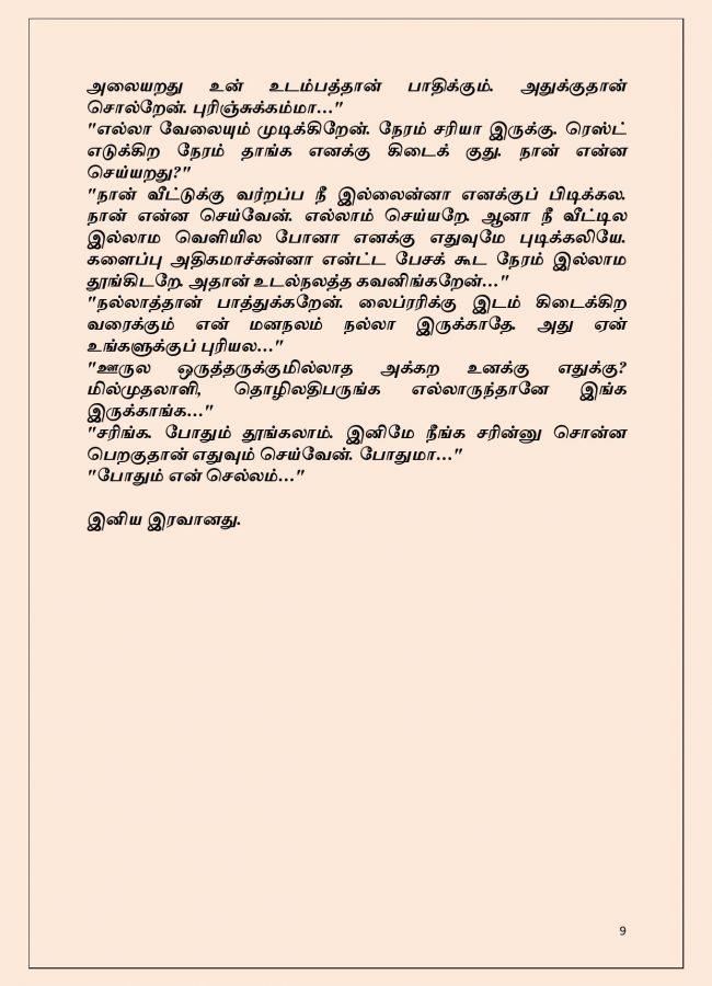 Vallamai Thaaraayo 6 - Madhumitha - Novel Contest-page-009