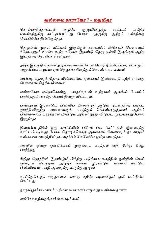 Vallamai Thaaraayo 7 - Madhumitha - Novel Contest-page-001