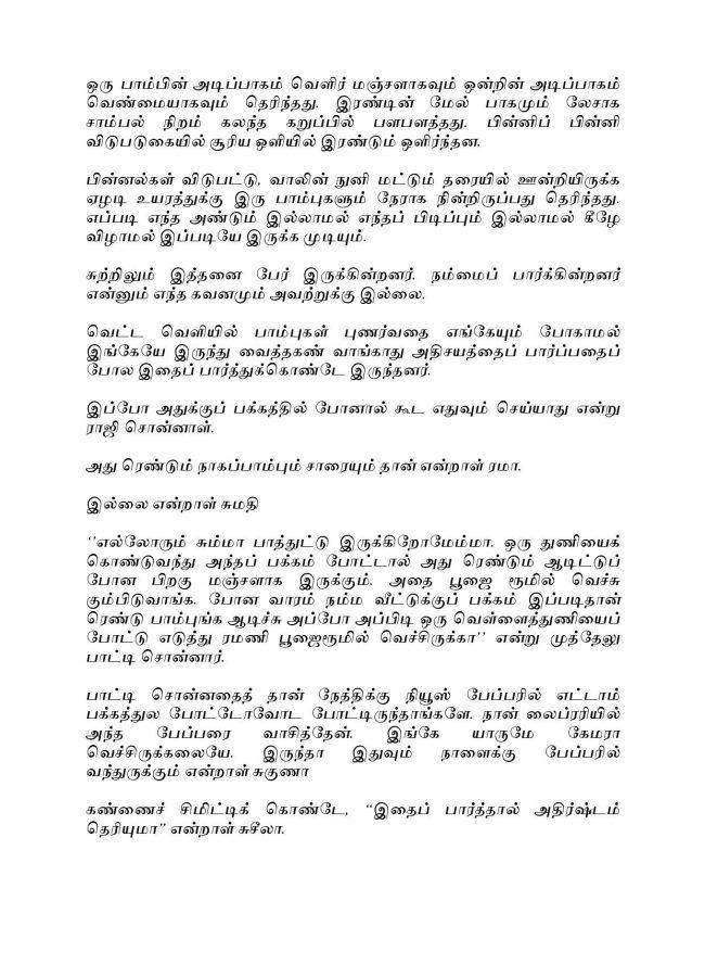 Vallamai Thaaraayo 7 - Madhumitha - Novel Contest-page-002
