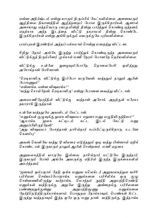 Vallamai Thaaraayo 7 - Madhumitha - Novel Contest-page-003