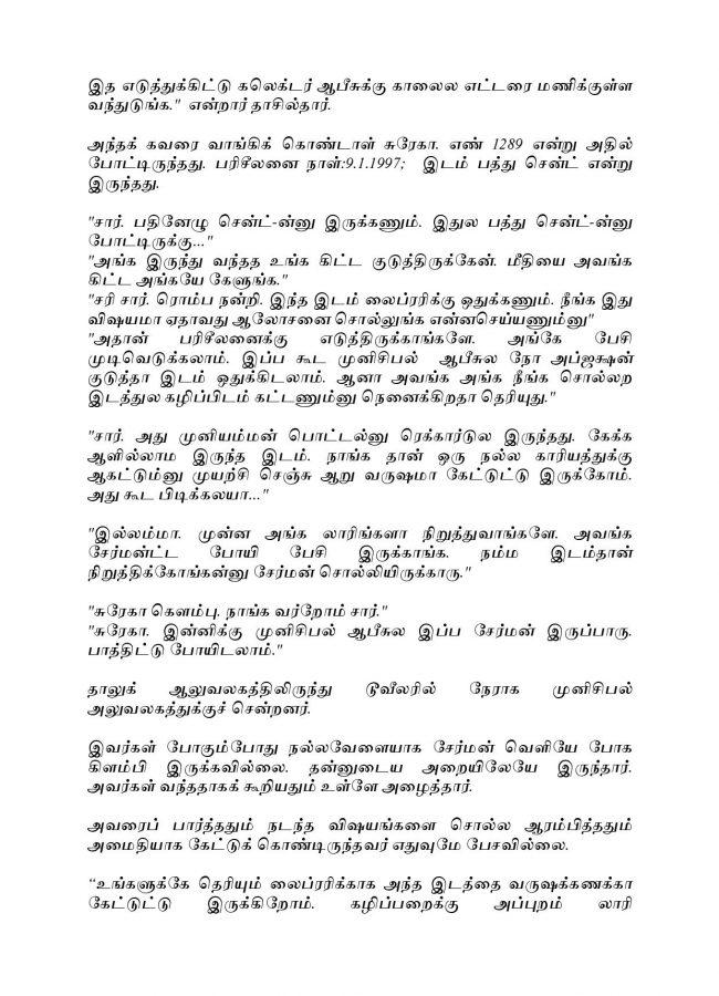 Vallamai Thaaraayo 7 - Madhumitha - Novel Contest-page-004