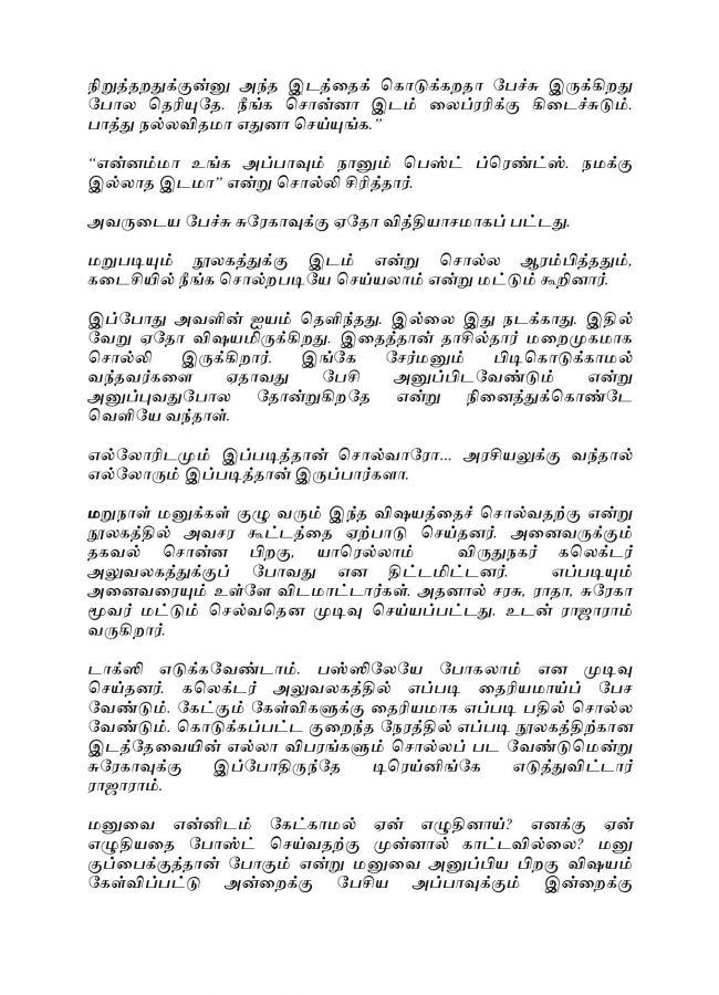 Vallamai Thaaraayo 7 - Madhumitha - Novel Contest-page-005