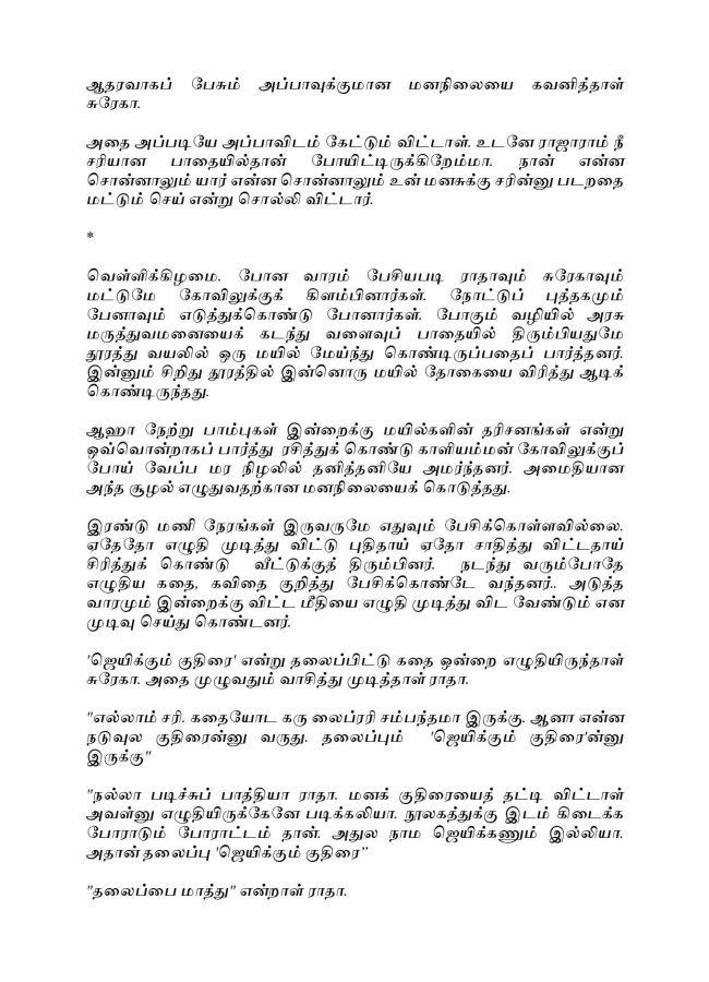 Vallamai Thaaraayo 7 - Madhumitha - Novel Contest-page-006