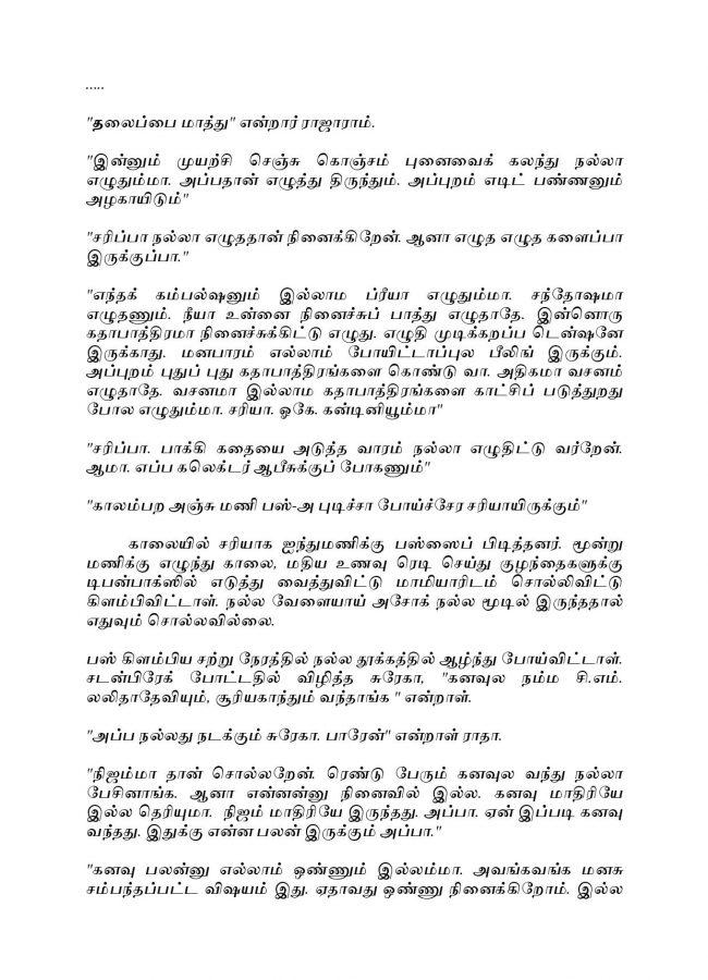 Vallamai Thaaraayo 7 - Madhumitha - Novel Contest-page-007