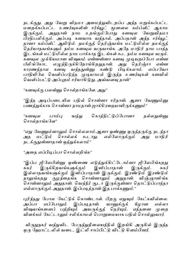 Vallamai Thaaraayo 7 - Madhumitha - Novel Contest-page-008