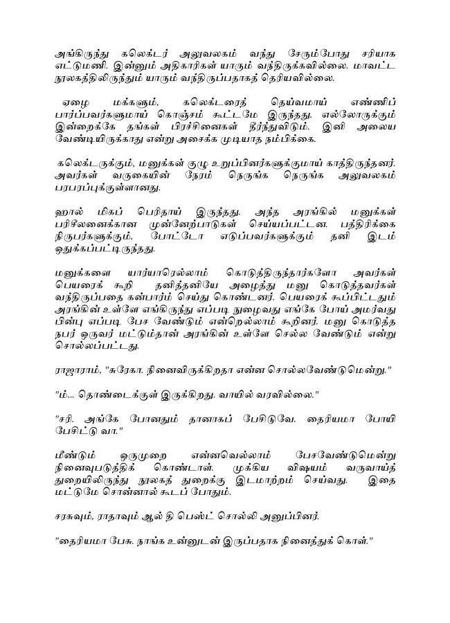 Vallamai Thaaraayo 7 - Madhumitha - Novel Contest-page-009