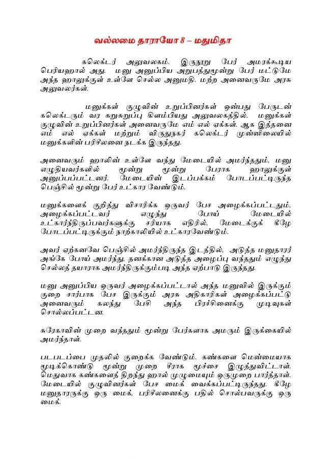Vallamai Thaaraayo 8- Madhumitha - Novel Contest-page-001