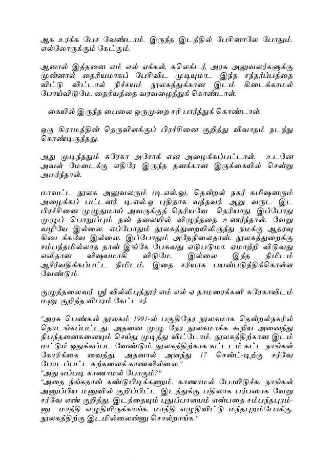 Vallamai Thaaraayo 8- Madhumitha - Novel Contest-page-002