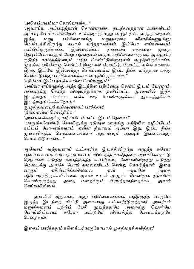 Vallamai Thaaraayo 8- Madhumitha - Novel Contest-page-003