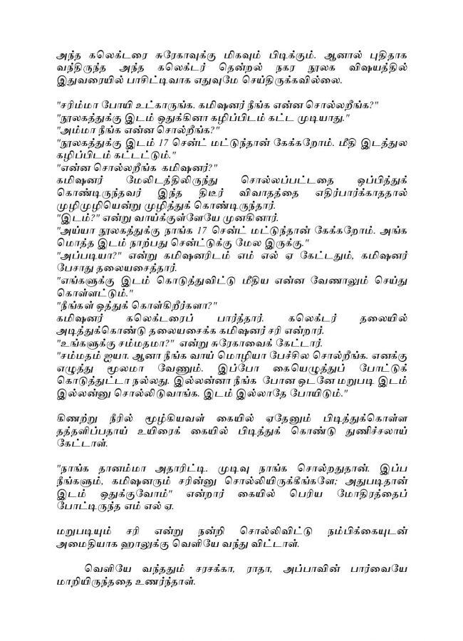 Vallamai Thaaraayo 8- Madhumitha - Novel Contest-page-004