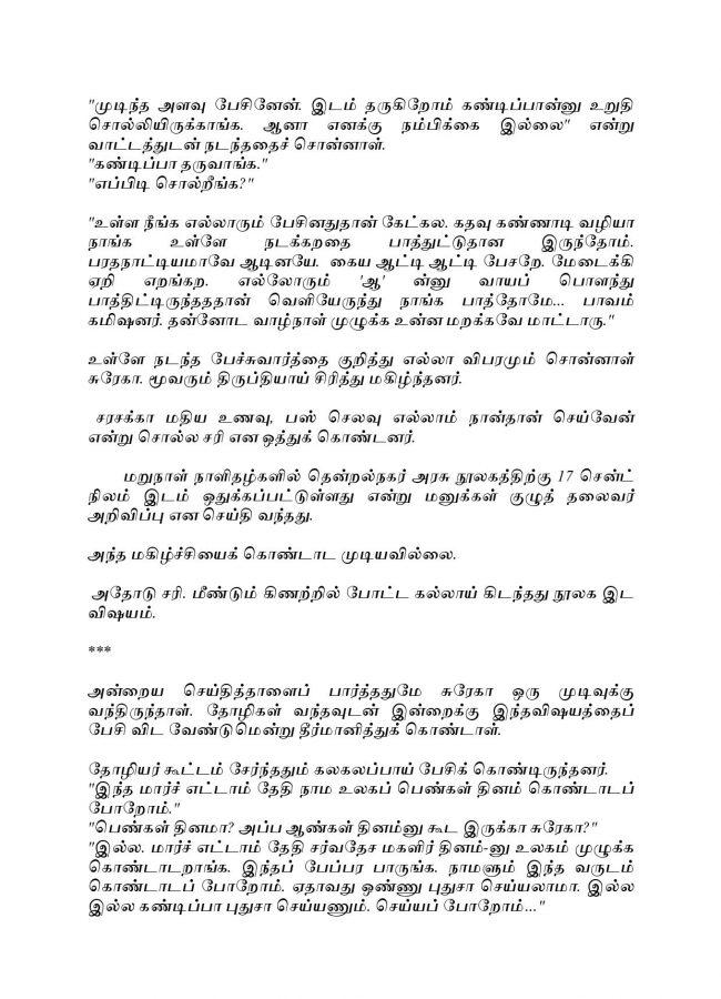 Vallamai Thaaraayo 8- Madhumitha - Novel Contest-page-005