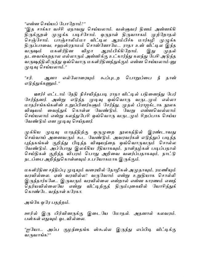 Vallamai Thaaraayo 8- Madhumitha - Novel Contest-page-006