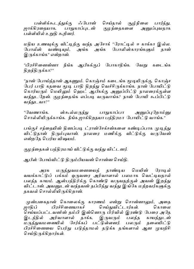 Vallamai Thaaraayo 8- Madhumitha - Novel Contest-page-007