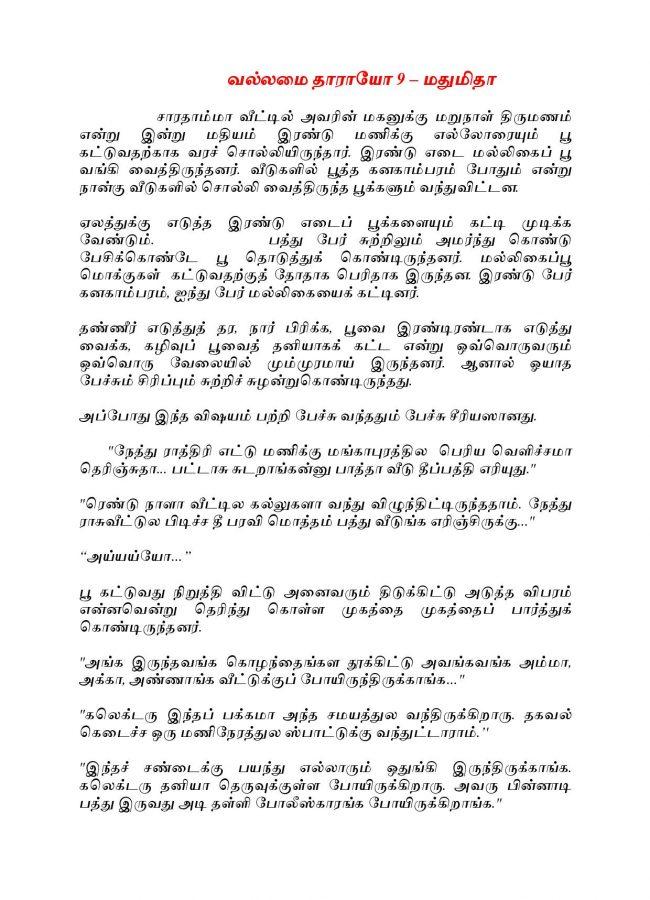 Vallamai Thaaraayo 9 - Madhumitha - Novel Contest-page-001