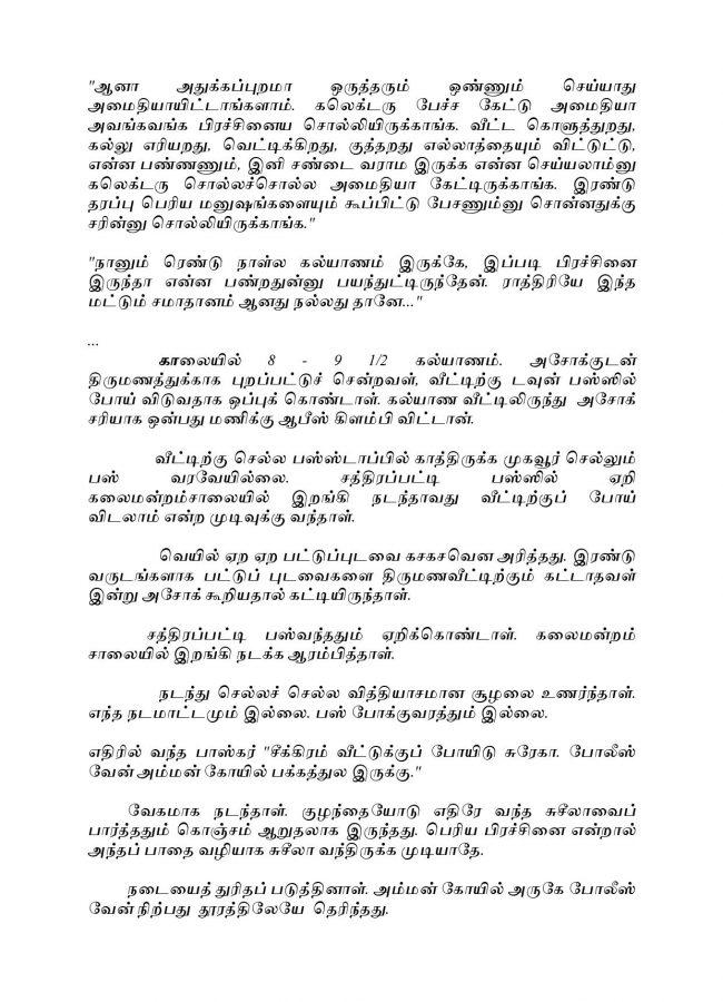 Vallamai Thaaraayo 9 - Madhumitha - Novel Contest-page-002