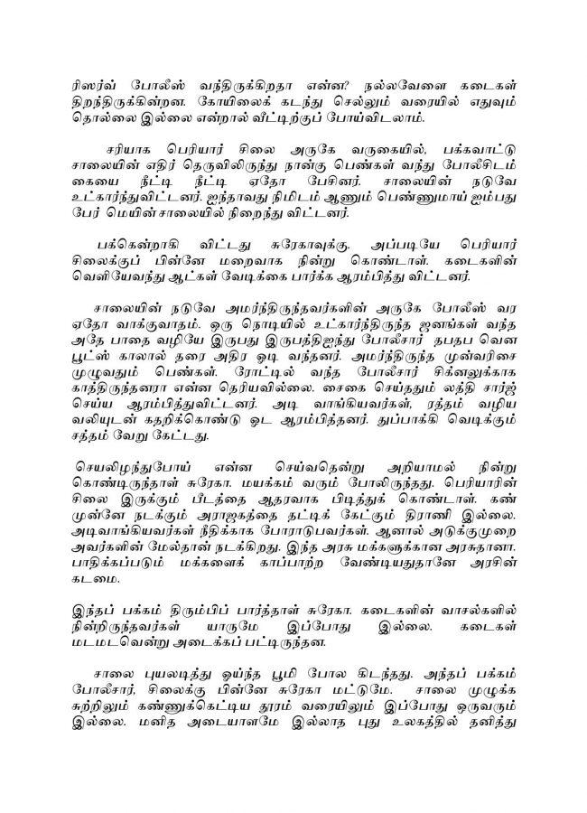 Vallamai Thaaraayo 9 - Madhumitha - Novel Contest-page-003