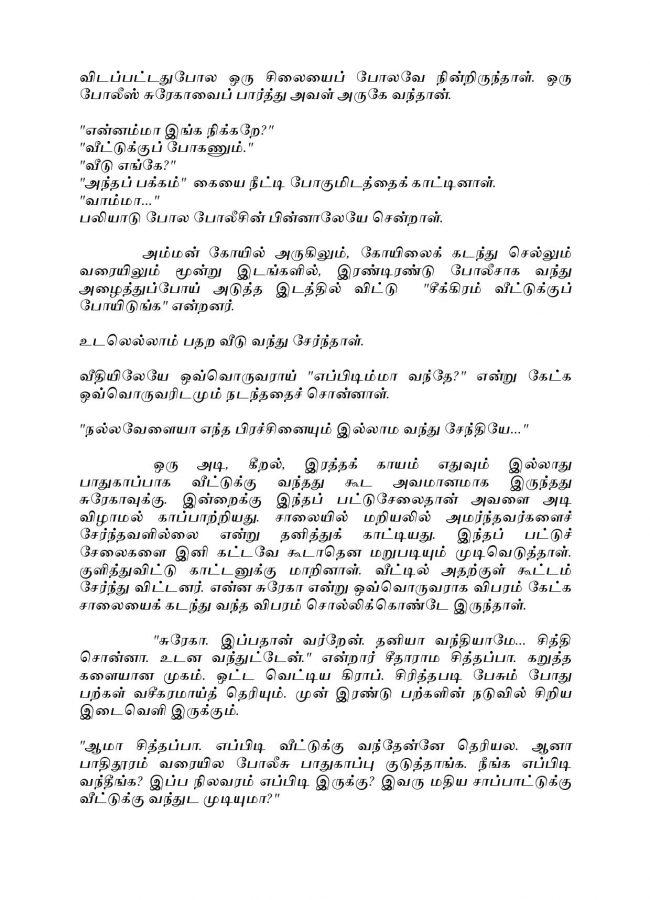 Vallamai Thaaraayo 9 - Madhumitha - Novel Contest-page-004