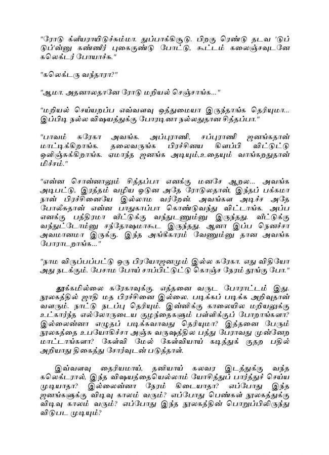 Vallamai Thaaraayo 9 - Madhumitha - Novel Contest-page-005