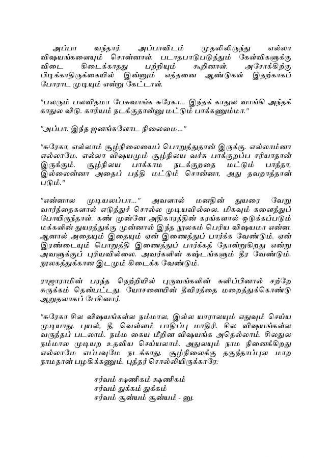 Vallamai Thaaraayo 9 - Madhumitha - Novel Contest-page-006