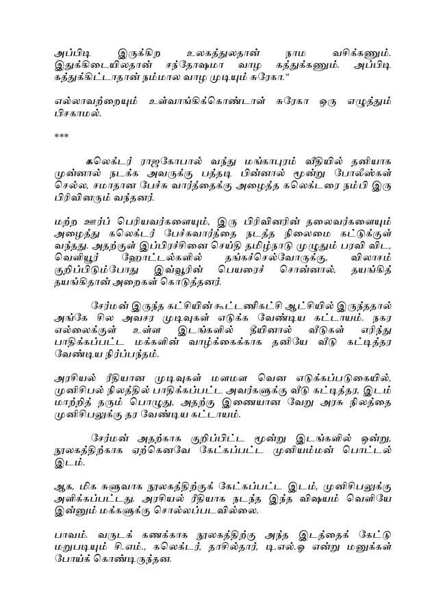 Vallamai Thaaraayo 9 - Madhumitha - Novel Contest-page-007