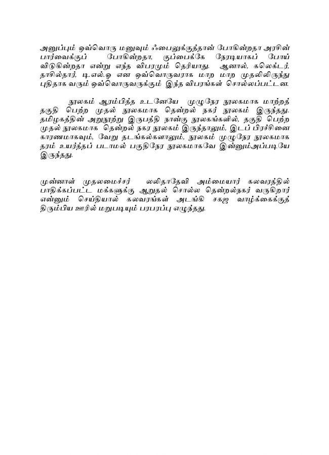 Vallamai Thaaraayo 9 - Madhumitha - Novel Contest-page-008