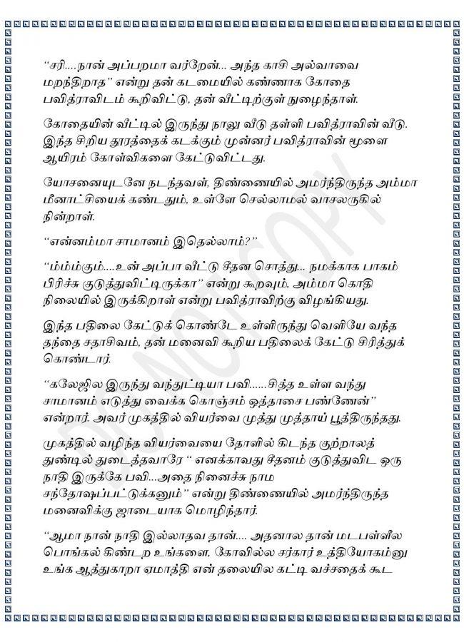esk_1-page-003