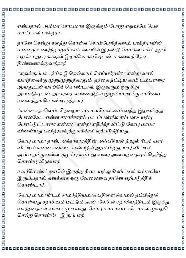 esk_1-page-006