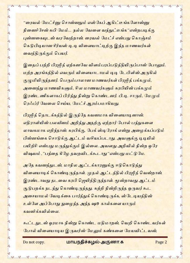 maya6-page-002