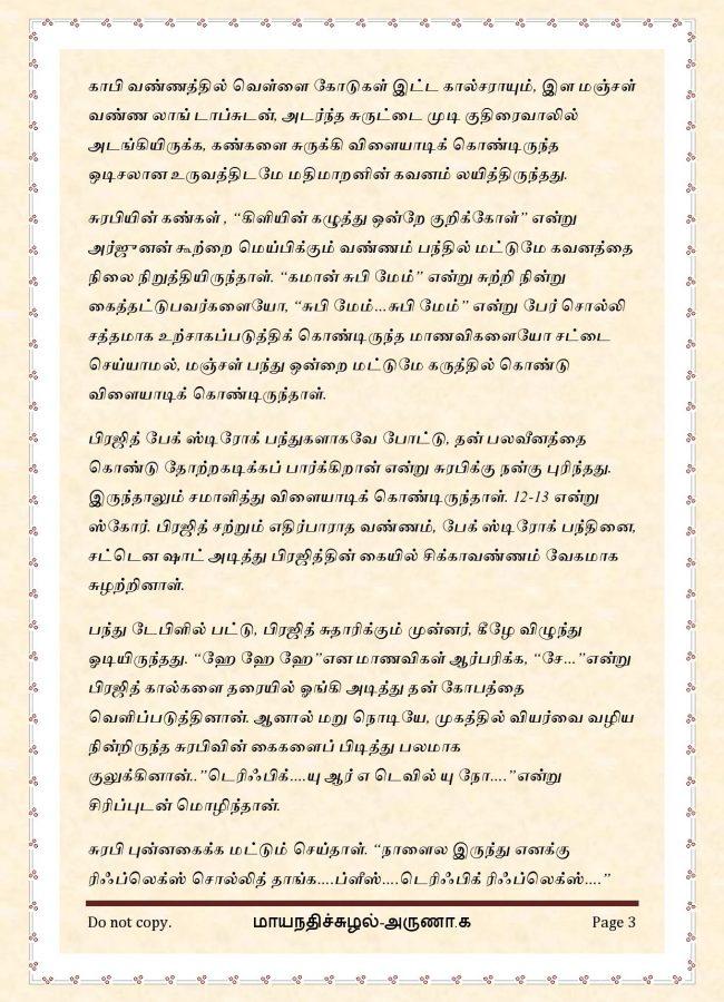 maya6-page-003