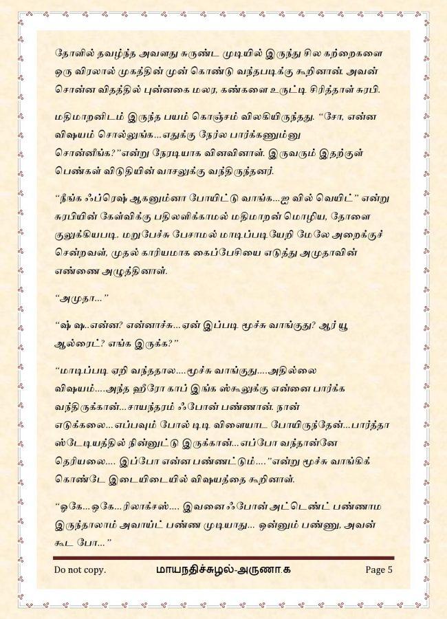 maya6-page-005