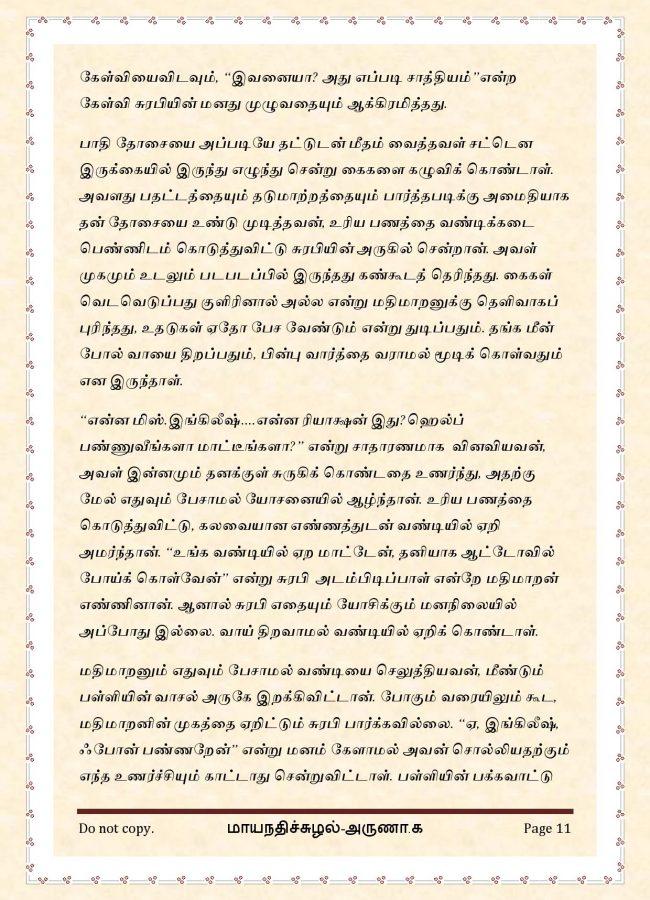 maya6-page-011