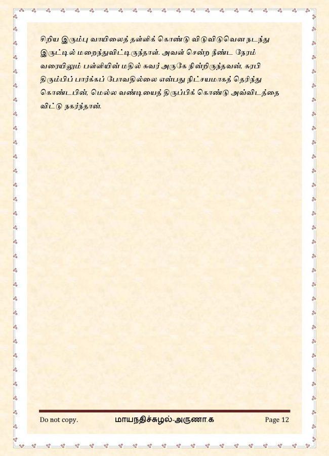 maya6-page-012