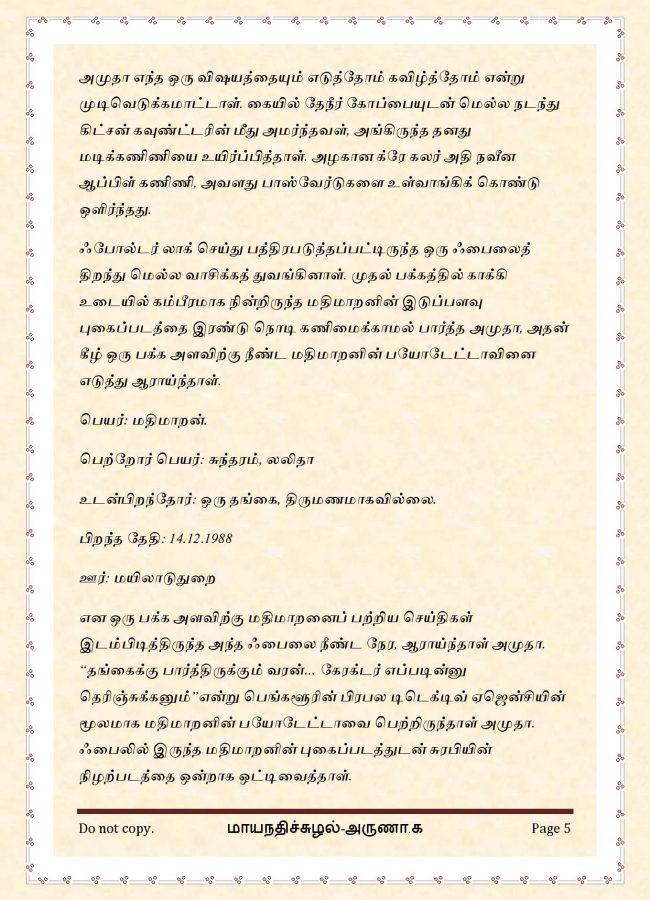 maya7-page-005